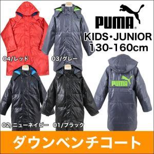 送料無料 子供用 PUMA(プーマ)ダウンベンチコート (軽量/ブルゾン/ジャンパー)|mstore