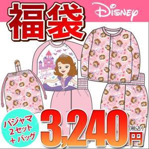 【2017年福袋】Disney(ディズニー) ちいさなプリンセスソフィア 子供用パジャマ2点セット+バッグ付き 福袋【12/10前後発送】