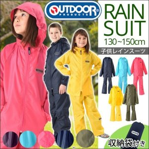 OUTDOOR(アウトドア)レインスーツ上下セット子供用(反射 おしゃれ 合羽 カッパ レインコート ウェア ウエア 雨具 はっ水 自転|mstore