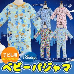 Disney ディズニー 子供用 長袖パジャマ(ディズニー トーマス ボタン 前開き ベビー 長袖 子供) mstore