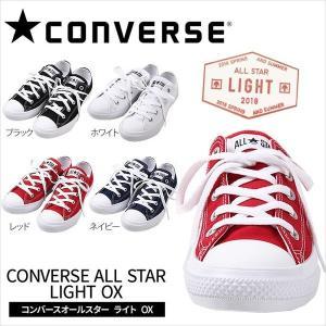 コンバース スニーカー オールスター ライト OX 軽量 メンズ レディース 靴 ローカット CONVERSE ALLSTAR LIGHT OX 大人 キャンバス 靴 春夏秋|mstore