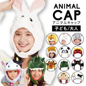ハロウィン コスプレ 子供 動物 アニマル 着ぐるみ帽子 なりきりキャップ 大人用 子供用 猫 ネコ...