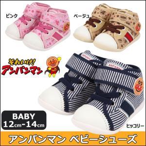 アンパンマン ベビー スニーカー ファーストシューズ 靴 出産祝い 誕生日 バイキンマン 赤ちゃん プレゼント ピンク ベージュ mstore