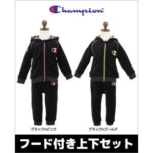Champion(チャンピオン) 子供用 フード付き上下セット (2点セット/ベロア生地)|mstore
