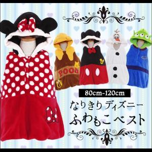 ディズニー  なりきり もこもこベスト ベビー キッズ Disney ミッキーミニープーエイリアンオラフ クリスマス イベント キャラクター 子供 女の子 男の子|mstore
