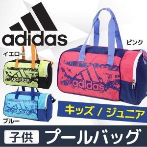 fb2eb32a36f4c スイムバッグ アディダス adidas 男の子 女の子 キッズ ジュニア(スイムバッグ ボストンバッグ プールバッグ