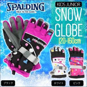 SPALDING(スポルディング)キッズ ジュニア スキーグローブ スノーグローブ 女の子 ガールズ(調整ベルト/トリコット起毛/スキー用手袋/冬用/スノーボード/子供