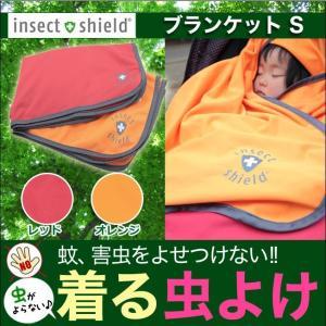 虫が寄らない!虫よけ加工 ブランケット Sサイズ(シート ひざ掛け 防虫 虫よけ 虫除け デング熱 ジカ熱  insect shield|mstore