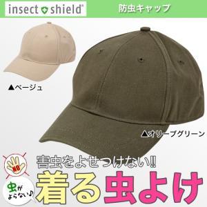 虫が寄らない 帽子 メンズ レディース 虫よけ キャップ UVカット 防虫 虫除け 屋外 アウトドア 登山 insect shield|mstore