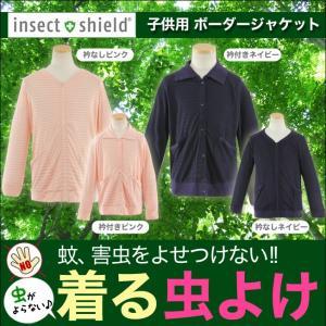 虫が寄らない!虫よけ加工 ボーダージャケット キッズ ジュニア(ジカ熱 デング熱 防虫 虫よけ 虫除け 屋外 insect shield|mstore
