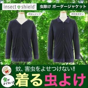 虫が寄らない!虫よけ加工 レディース ボーダージャケット(ジカ熱 デング熱 防虫 虫よけ 虫除け insect shield インセクト|mstore