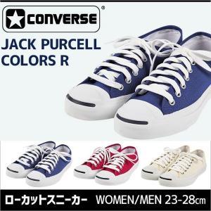 コンバース スニーカー ジャックパーセル メンズ レディース 靴 CONVERSE jackpurcell-colorsr 大人 キャンバス シンプル 靴 春夏秋 無地|mstore