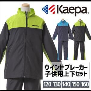 ケイパ Kaepa ウインドブレーカー 上下セット(ジュニア キッズ 男の子 子供 ウインドブレーカー 上下 セットアップ トレーニング ウエア|mstore