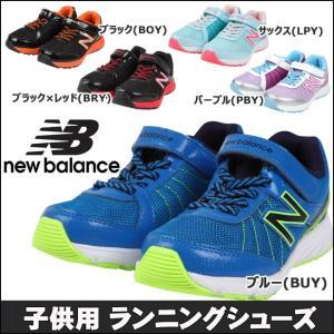 ニューバランス NewBalance 子供用 ランニングシューズ(クッション性 メッシュ 軽量性 スニーカー ジョギング ウォーキング|mstore