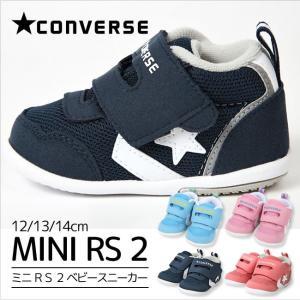 コンバース ベビー用 シューズ converse 12cm 13cm 14cm ファーストシューズ スニーカー 赤ちゃん 靴 運動靴|mstore