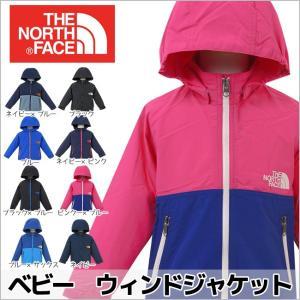 THE NORTH FACE(ノースフェイス) ベビー ウィンドジャケット(子供用 ボーイズ ガールズ ジャンバー ジャケット アウター|mstore