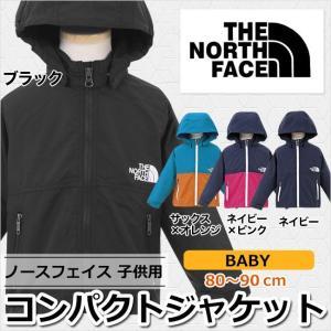 ノースフェイス THE NORTH FACE ベビー コンパクトジャケット(ウインドブレーカー ベビー 軽量 アウトドア パーカー アウター|mstore