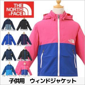 THE NORTH FACE(ノースフェイス) 子供用 キッズ ジュニア ウィンドジャケット アウターウインドブレーカー ウィンドブレー|mstore