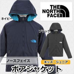 【送料無料】ザ・ノースフェイス THE NORTH FACE 子供用 ボアジャケット(コンパクトノマドジャケット npj71756 冬 アウター キッズ ジュニア|mstore