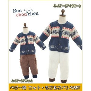 Bon chou chou(ボンシュシュ) ニットカーディガン&もこもこパンツ(メール便不可)|mstore