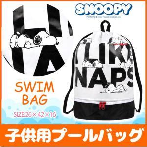 スヌーピー プールバッグ ナップサック スイムバッグ 水泳バッグ キッズ ジュニア(snoopy スイミング プール バック 女子 男子|mstore