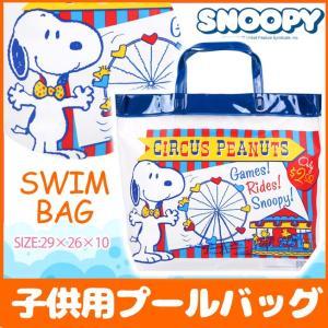 スヌーピー 日本製 プールバッグ キッズ ジュニア(snoopy ビニール バッグ プール 女子 男子 スイムバッグ 水泳バッグ スイミ|mstore