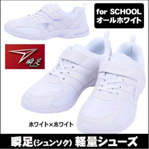 瞬足しゅんそくfor SCHOOL 軽量スニーカー(軽量 子供靴 運動靴 マジックテープ ゴムひも ホワイト 白)子供用|mstore