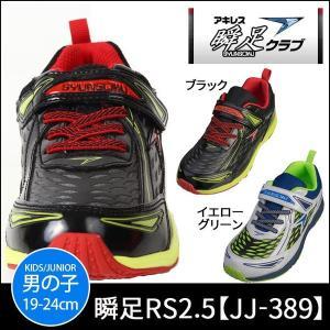 瞬足 黒 緑 男の子 運動靴 RS2.5...