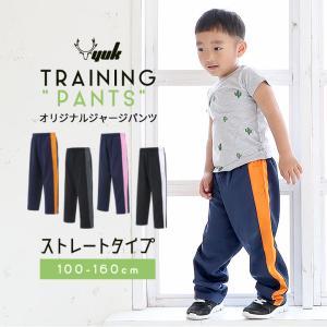 ジャージ 下 ジュニア キッズ 女子 男子 おしゃれ 100 110 120 130 140 150...