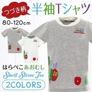 はらぺこあおむし 半袖Tシャツ (tシャツ 半袖 春夏 キッ...