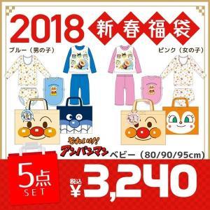 福袋 2018 子供服 キャラ アンパンマン ベビー お泊り...