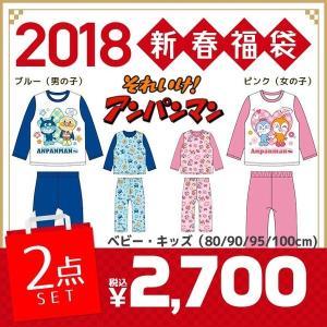 福袋 2018 子供服 キャラ アンパンマン 福袋 キッズ ...