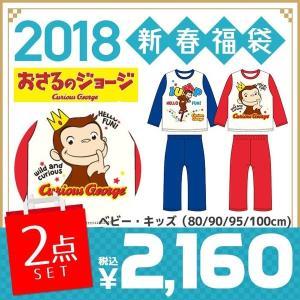 福袋 2018 子供服 キャラ  おさるのジョージ福袋  パ...