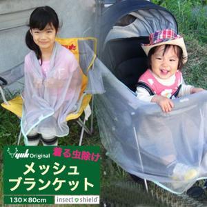 insect shield インセクトシールド 虫よけ メッシュブランケット 着る蚊帳|mstore