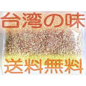 台湾夜市ではおなじみのあの愛玉子の元(種)です! これでご家庭でもあの幻の中華デザートが思う存分作れ...