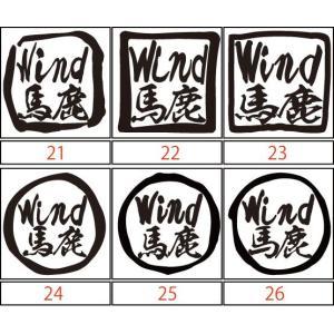カッティング ステッカー 〜 Wind 馬鹿 (ウインドサーフィン)(選べる3種) 〜 車 バイク ...