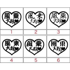 カッティング ステッカー 〜 風乗大好き (ウインドサーフィン)(選べる3種) 〜 車 バイク ヘル...