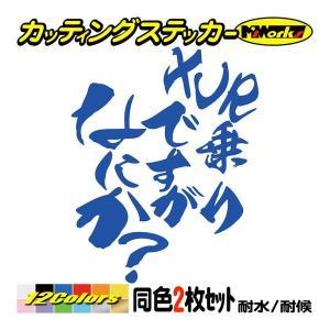 カッティングステッカー 〜 XJR乗りですがなにか?(ヤマハ・YAMAHA)(2枚同色1セット) 〜...
