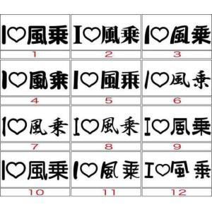 カッティング ステッカー 〜 I Love 風乗 (ウインドサーフィン)(選べる2種) 〜 車 バイ...