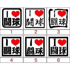 カッティングステッカー 〜 I Love 闘球 (ラグビー)(12種3点選択) 〜 車 バイク 窓 ...