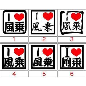 カッティング ステッカー 〜 I Love 風乗 (ウインドサーフィン)(選べる3種) 〜 車 バイ...