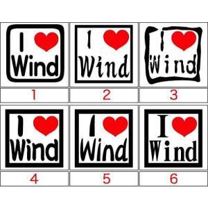 カッティング ステッカー 〜 I Love Wind (ウインドサーフィン)(選べる3種) 〜 車 ...