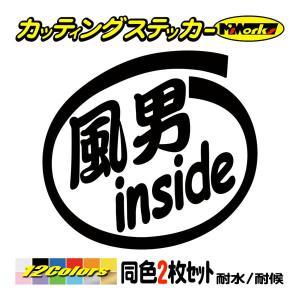 ステッカー 〜 風男 inside (2枚1セット) 〜 車 バイク ヘルメット インサイド ウイン...