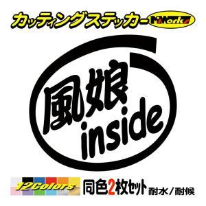 ステッカー 〜 風娘 inside (2枚1セット) 〜 車 バイク ヘルメット インサイド ウイン...