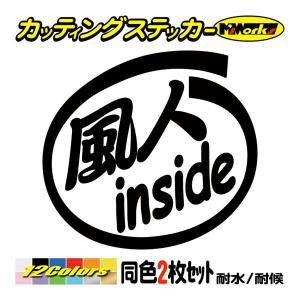 ステッカー 〜 風人 inside (2枚1セット) 〜 車 バイク ヘルメット インサイド ウイン...