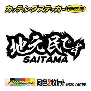 カッティングステッカー 〜 地元民です SAITAMA (埼玉) (2枚1セット) 〜 車 バイク ...