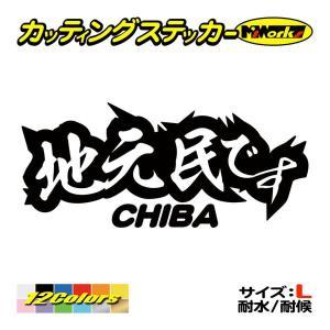 カッティングステッカー 〜 地元民です CHIBA (千葉) サイズL 〜 車 バイク カウル 誤解...