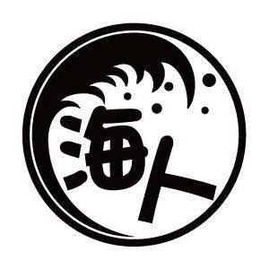 カッティング ステッカー 〜 波デザイン 海人 (2枚1セット) 〜 車 バイク ヘルメット リア ...
