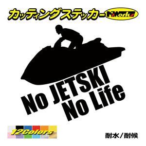 ステッカー  No JETSKI No Life (ジェットスキー)・3  車 バイク リアガラス ...