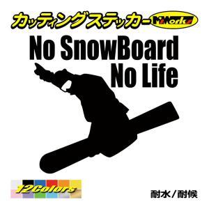 カッティングステッカー 〜No SnowBoard No L...